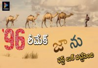 Jaanu 2020 Telugu Ringtones