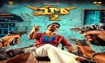 Maari 2 Movie Ringtones Free Download
